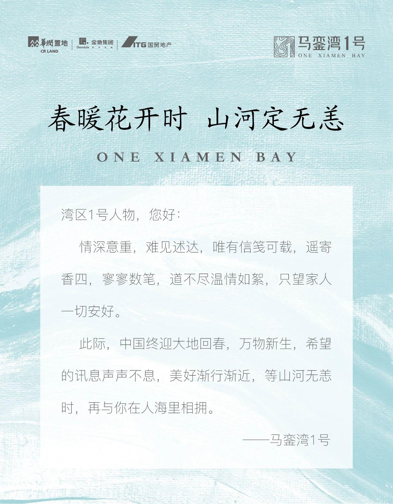 1号家书丨湾海春归 美好续启
