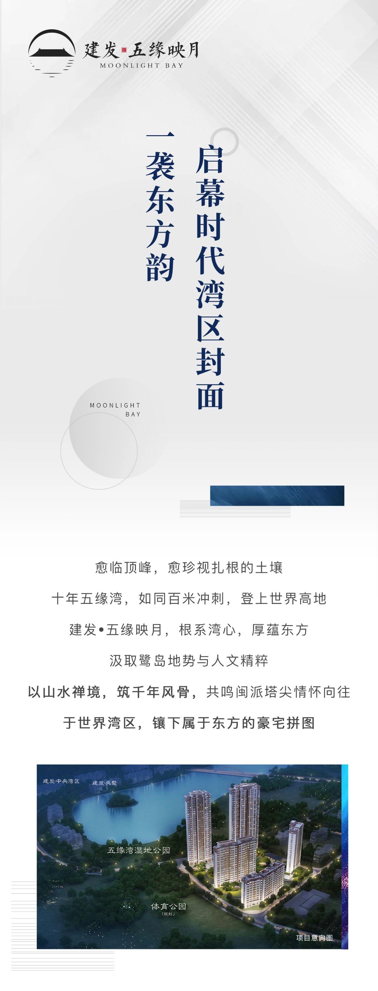 湾心映月 | 给世界五缘的中国符号