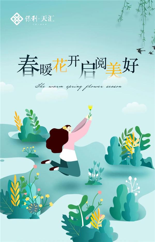 三月家书   春暖花开 启阅美好!