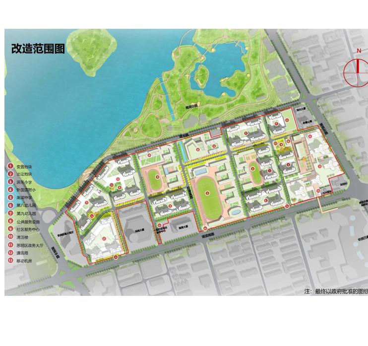 湖滨片区改造提升方案公布!